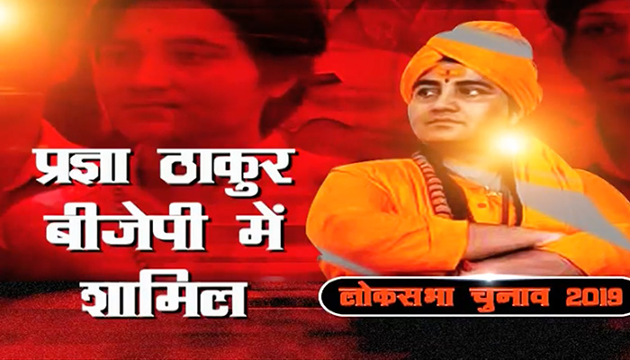 #LoksabhaElection2019: Sadhvi Pragya Thakur joins BJP